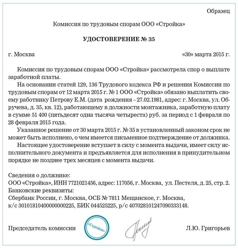 Комиссия по трудовым спорам 5 этапов разрешения трудового спора.